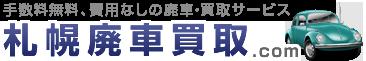札幌廃車買取.com
